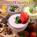 TOKYOスイーツダイエット ダイエットスイーツ 置き換えダイエット シェイク ダイエット スイーツ MCTオイル 乳酸菌 ビ…