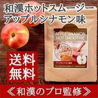 スムージー/和漢スムージー/ホットスムージー/グリーンスムージー/ダイエット/和漢/アップル/シナモン
