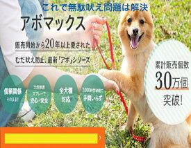 動物愛護週間キャンペーン対象商品 30%OFF 無駄吠え防止 犬 しつけ 優しい スプレー 首輪 トレーニング ペット スーパーアボ アボアストップ最新モデル アボマックス