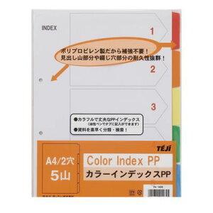テージー IN-1405 カラーインデックスPP【1組】 IN1405