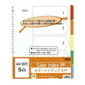 テージー IN-3405 カラーインデックスPP A4/30穴5山【1組】 IN3405