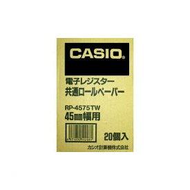 カシオ計算機 [RP-4575-TW] ロールペーパー【20巻】 RP4575TW