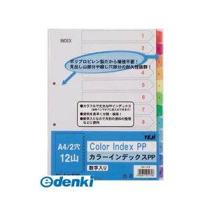 テージー INB-1412 カラーインデックスPP12山数字入り INB1412