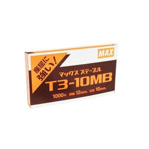 マックス(MAX)[T3-10MB]ガンタッカ【専用針】T310MB【5400円以上送料無料】