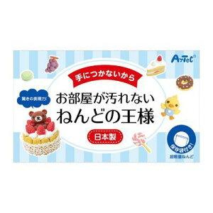 アーテック(ArTec)[77386]ねんどの王様【5400円以上送料無料】