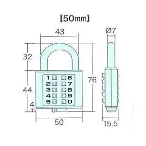アイワ金属 AP-025C デジタルロック【P】 50mm AP025C