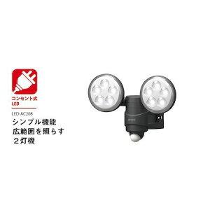 ムサシ MUSASHI 4954849502088 ライテックス LED−AC208 4.5Wx2灯LEDセンサーライト