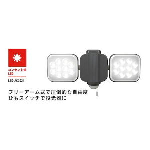 ムサシ MUSASHI 4954849532245 ライテックス LED−AC2024 12Wx2灯 LEDセンサーライト