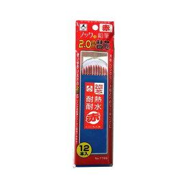 4960587077894 たくみ ノック式鉛筆替芯2.0 赤 NO.7789