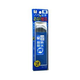 4960587077924 たくみ ノック式鉛筆替芯2.0 青 NO.7792
