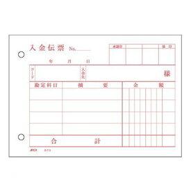 アピカ DT3 入金伝票【1冊】