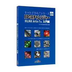アドウィン(ADWIN)[AKE-1701T] キットで学ぶ!シリーズNo.4 FPGAチャレンジャー入門編:XILINX版 テキスト【※キット別売】 AKE1701T