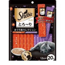 マースジャパンリミテッド 4902397845133 シーバ とろ〜り メルティ まぐろ味セレクション 12g×20P SMT30