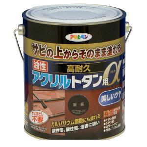 アサヒペン 4970925539175 油性高耐久アクリルトタン用α 1.6KG 新茶