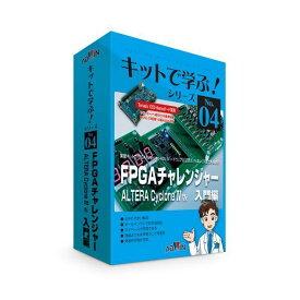 アドウィン(ADWIN)[AKE-1104S] キットで学ぶ!シリーズNo.4 FPGAチャレンジャー入門編:ALTERA版 キット+CDセット AKE1104S