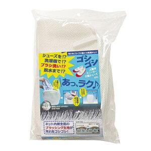 【予約受付中】【07月中旬以降入荷予定】アルファックス 706809 汚れをゴシゴシ靴ピカ洗濯ネット