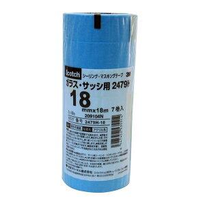 3M スリーエム 2479H-18 シーリング用マスキングテープ 2479H 18mm×18m 【7P】 2479H18