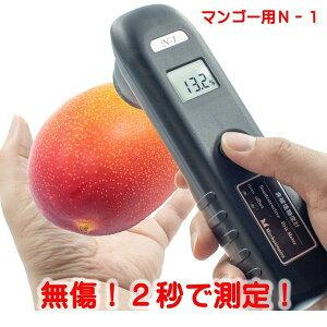 メカトロニクス N-1 マンゴー用 直送 代引不可・他メーカー同梱不可 非破壊糖度計N−1 マンゴー用 N1マンゴー用