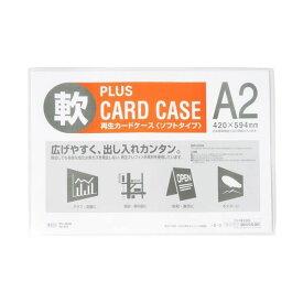 プラス 4977564307646 再生カードケース ソフト A2 PC−302R