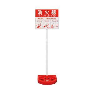 2147345250610 日本ドライケミカル 消火器設置台 エクスチン・スタンド N−2