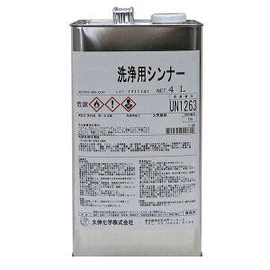 大伸化学 4963280990477 塗料用シンナー 4L