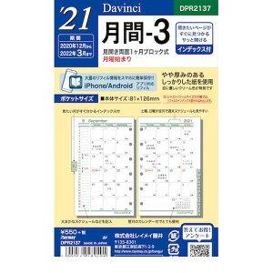 レイメイ藤井 DPR2137 21ダヴィンチ B7 ゲッカン3