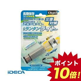 AM01597 Digio2 水電池 NOPOPO ノポポ 付 ミニランタンライト NWP−LL−D 【ポイント10倍】