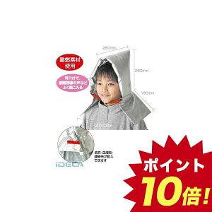 AS55752 子供用防災ずきん 【ポイント10倍】