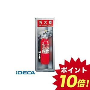 【受注生産品 納期-約1ヶ月】AT29381 消火器ボックス【半埋込】 Mタイプ 【ポイント10倍】