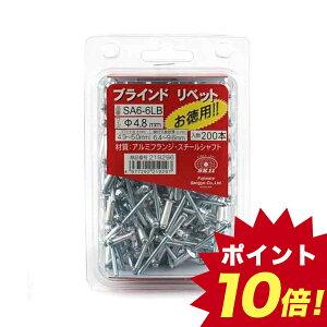 AU15913 ブラインドリベット 200入 【ポイント10倍】