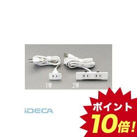 AV88350 AC125V/15Ax2.0m 埋め込みコンセント【白】【キャンセル不可】 【ポイント10倍】