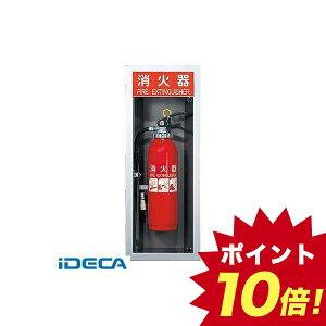 BL90163 消火器ボックス【全埋込】 Mタイプ 【ポイント10倍】
