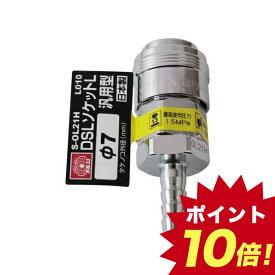 BR22647 DSLソケットL H7 【ポイント10倍】