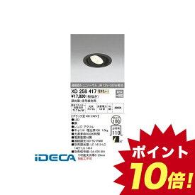 CS16871 LEDユニバーサルダウンライト 【ポイント10倍】