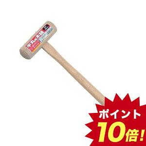 CW49774 半丸型木槌 【ポイント10倍】