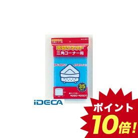 DR28716 水切りネット三角コーナー用35枚入【キャンセル不可】 【ポイント10倍】