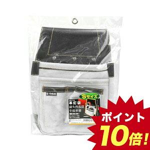 DU28357 革釘袋 S 【ポイント10倍】