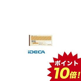 FR23099 【5個入】 領収証ノーカーボン複写 小切手判ヨコ型ヨコ書三色刷 ウケ−695N 【ポイント10倍】