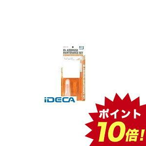 HL57976 エアブラシメンテナンスセット 【ポイント10倍】