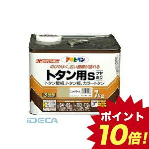 KS20456 トタン用S 7KG ニュークリーム 【ポイント10倍】