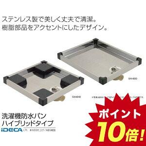 KU10317 洗濯機防水パン ハイブリッドタイプ 【ポイント10倍】