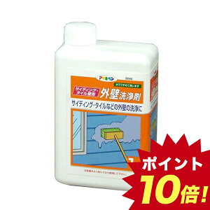 KW26259 アサヒペン サイディング・タイル壁用外壁洗浄剤 1L 【ポイント10倍】