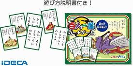 KS47670 百人一首カードゲーム 【ポイント10倍】