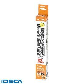 DV11644 普通紙FAX用詰め替えリボン NEC対応 FXR−NE2G【ポイント10倍】