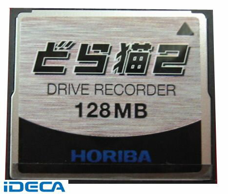 DS28661 [CFカード128 予備用] ドライブレコーダーどら猫2用