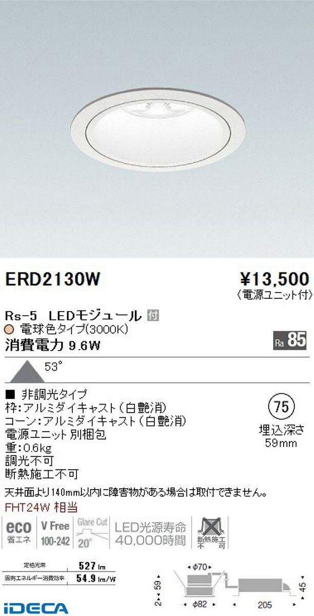 CW14158 ダウンライト/ベース/LED3000K/Rs5