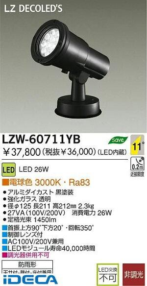 GU14825LED屋外スポットライト【送料無料】