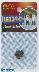 FN22742 LEDスペーサー 5パイ 【ポイント10倍】