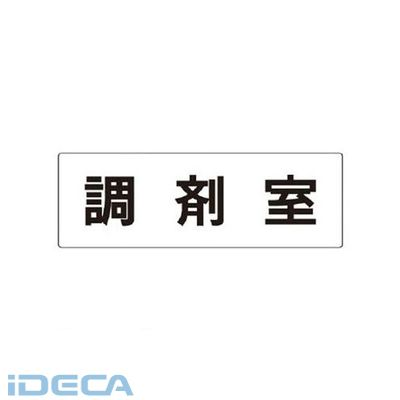 EL90935 室名表示板 調剤室 アクリル【白】 80×240×3厚