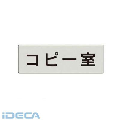HR72967 室名表示板 コピー室 アクリル【グレー】 50×150×2厚
